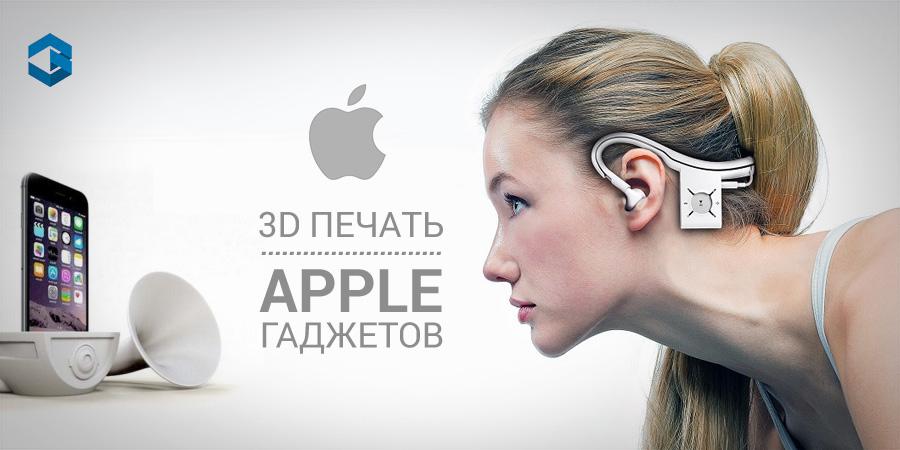 3d печать гаджеты apple ipod iphone 3d print