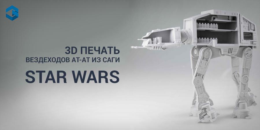 3d печать вездеходов из звездлных войн star wars 3d printing